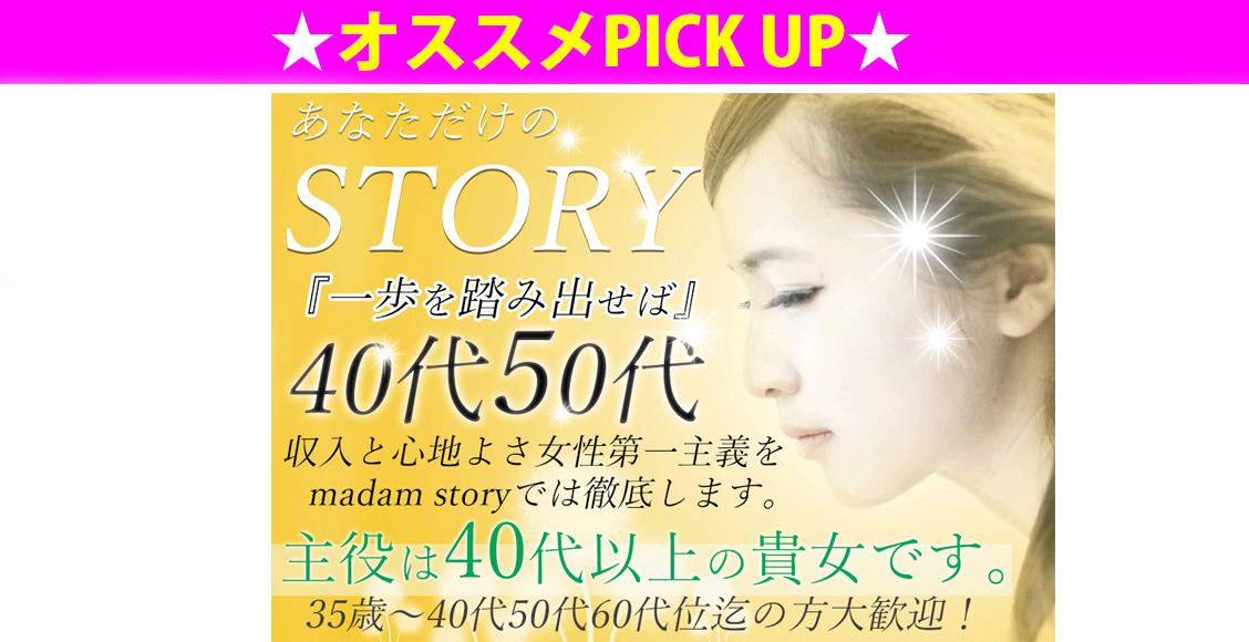 香川県高松市デリヘルマダムストーリー